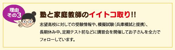 塾と家庭教師のイイトコ取り!!