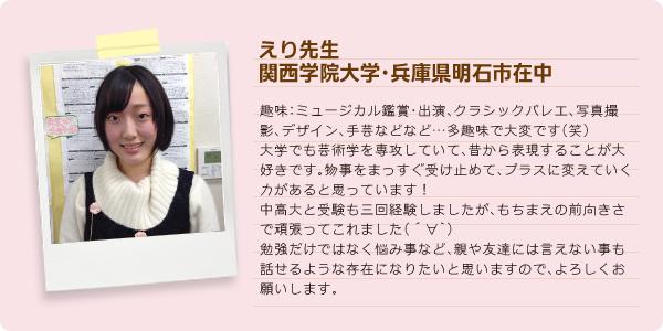 関西学院大学 兵庫県明石市在中 えり先生