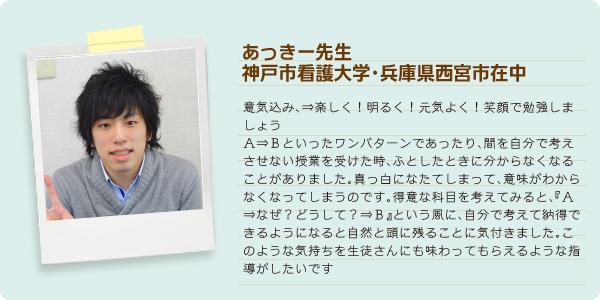 神戸市看護大学 兵庫県西宮市在中 あっきー先生