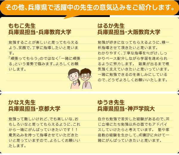 その他、兵庫県で活躍中の先生の意気込みをご紹介します。
