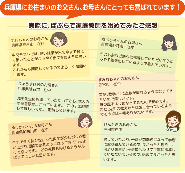 兵庫県にお住まいのお父さん、お母さんにとっても喜ばれています!