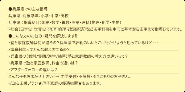 ●兵庫県での主な指導