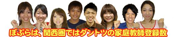 ぽぷらは、関西圏ではダントツの家庭教師登録数